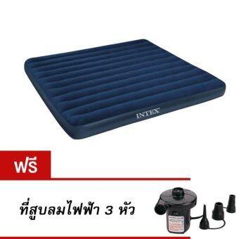 ซื้อ/ขาย Intex 68755 ที่นอนเป่าลมกำมะหยี่ คิงไซส์ นอนได้ 2-3 คน สีน้ำเงิน แถม ที่สูบลมไฟฟ้าในบ้าน