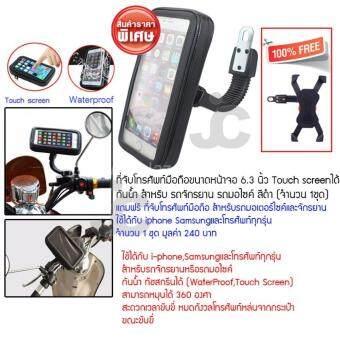 ALLY Mobile ที่จับโทรศัพท์มือถือ ขนาดหน้าจอ6.3 นิ้ว touch screen ได้ กันน้ำ สำหรับ รถจักรยาน รถมอไซค์ สีดำ (จำนวน 1ชุด)แถมฟรี ที่จับโทรศัพท์มือถือ สำหรับรถมอเตอร์ไซค์และจักรยาน ใช้ได้กับ iphone Samsungและโทรศัพท์ทุกรุ่นจำนวน 1 ชุดมูลค่า 240 บาท
