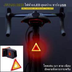 Jetana Bike ไฟท้าย ไฟจักรยาน หลักอานแบน ไฟสัญญาณ LED ชาร์จ USB กันน้ำ รูปสามเหลี่ยม (ไฟหลายสี)