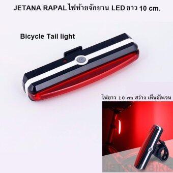 ซื้อ/ขาย Jetana Raypal ไฟจักรยาน LED สว่างมาก ไฟยาว ไฟท้ายจักรยาน RPL-2266 สีแดง ชาร์จ USB กันน้ำ