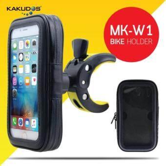 KAKUDOS ที่วางโทรศัพท์มือถือ ที่จับโทรศัพท์ที่ยึดโทรศัพท์กับมอร์เตอร์ไซด์ที่วางมือถือสำหรับจักรยานหรือจักรยานยนต์ Bike Holder รุ่น MK-W1