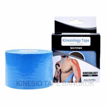 ซื้อ/ขาย Kinesiology tape (เทปพยูงกล้ามเนื้อ สำหรับออกกำลังกาย)