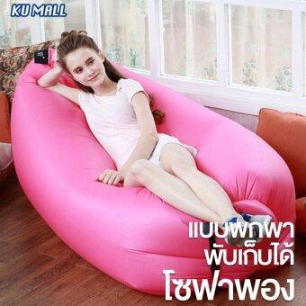 KUMALL Air Sofa โซฟาลม โซฟากล้วย ที่นอนเป่าลม เตียงลมแบบพกพา กลางแจ้งกันนำ้ พร้อมกระเป๋าสะพาย Lazysofa Original Hangout