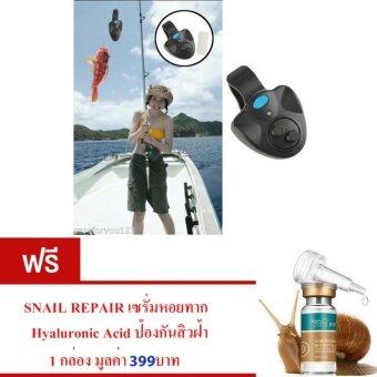 อุปกรณ์ตกปลา สัญญาณไฟติดปลายคันเบ็ด สัญญาณไฟเตือนตกปลาอิเล็กทรอนิกส์ไฟ LED มีเสียง มีไฟ (สีดำ) จำนวน 1 เซ็ต ฟรีเซรั่มเมือกหอยทาก ป้องกันสิวฝ้า ลดเลือนริ้วรอย จำนวน 1 กล่อง มูลค่า399 บาท