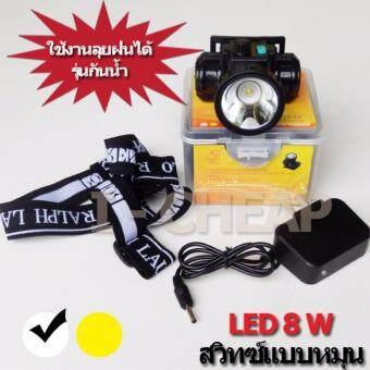 ไฟฉายคาดศีรษะ LED รุ่น D281 8 วัตต์ กันน้ำได้ ( แสงสีขาว )