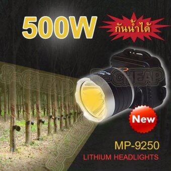 ไฟฉายคาดศีรษะ LED รุ่น MP-9250 500 วัตต์ กันน้ำได้ ( แสงสีเหลือง )