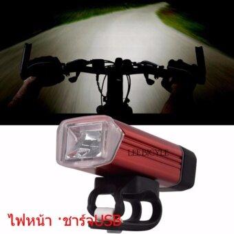 ราคา Lee Bicycle Machfally ไฟหน้า ไฟหน้าจักรยาน ไฟติดหน้ารถจักรยาน อลูมิเนียม ชาร์จไฟusb 180 LUMENS รุ่น MC-QD001