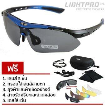 LIGHTPRO แว่นกีฬา/แว่นขี่จักรยาน รุ่น LP001 (Gradient Blue) แถมฟรีเลนส์เปลี่ยน 5 เลนส์