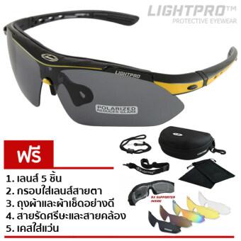 LIGHTPRO แว่นกีฬา/แว่นขี่จักรยาน รุ่น LP001 (Yellow) แถมฟรีเลนส์เปลี่ยน 5 เลนส์