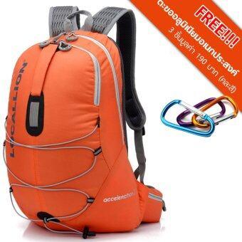 2561 Local Lion เป้สะพายหลัง backpack กันน้ำ 20L รุ่น 451 สีส้ม ฟรีตะขออลูมิเนียมอเนกประสงค์ 3 ชิ้นมูลค่า 190 บาท