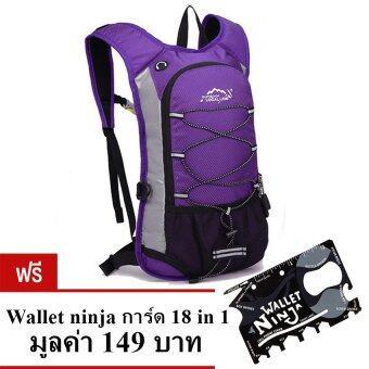 ราคา Local lion cycling bag กระเป๋ากีฬา เป้สะพายหลัง กันน้ำ สำหรับปั่นจักรยาน ขนาด 8L (สีม่วง)