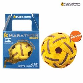 ซื้อ/ขาย MARATHON ตะกร้อ รุ่น MT908