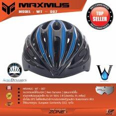 MAXMUS หมวกจักรยาน / แว่นตาคลิปออนแม่เหล็ก 3สี กันUV 100% / รุ่น WT-007 (สีดำ/น้ำเงิน)