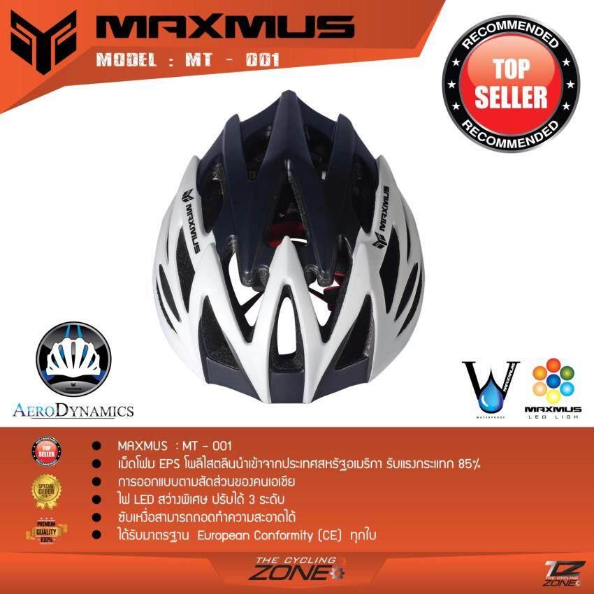 MAXMUS หมวกจักรยาน / ไฟ LED ปรับได้ 3 ระดับ / รุ่น MT-001 (สีขาว/ดำ)