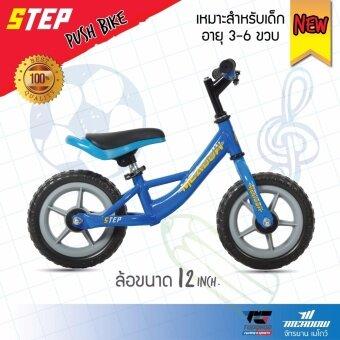 MEADOW จักรยานเด็กทรงตัว STEP ล้อขนาด 12 นิ้ว สีน้ำเงิน
