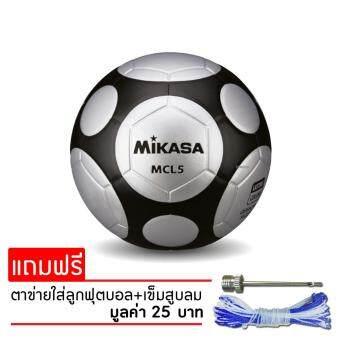 ราคา MIKASA ฟุตบอล เบอร์ 5 รุ่น MCL5 - สีเงิน/ดำ