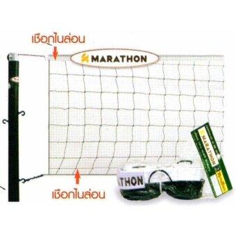เน็ตตะกร้อ MN601 รุ่นฝึกซ้อม Marathon MN601