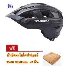 Moon หมวกกันน็อคจักรยาน รุ่น HB3-5 SIZE M  แถม ผ้าเช็ดผมไมโครไฟเบอร์ 2ผืน