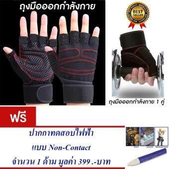 ซื้อ/ขาย ถุงมือฟิตเนส ถุงมือออกกำลังกาย ถุงมือยกเวท ถุงมือยกบาร์ สำหรับออกกำลังกาย ถุงมือจักรยาน ยกเวท ยกบาร์ (สีดำ) แถมฟรี ปากกาทดสอบไฟฟ้า แบบ Non-Contact (สีน้ำเงิน) จำนวน 1 ชิ้น มูลค่า 399.-