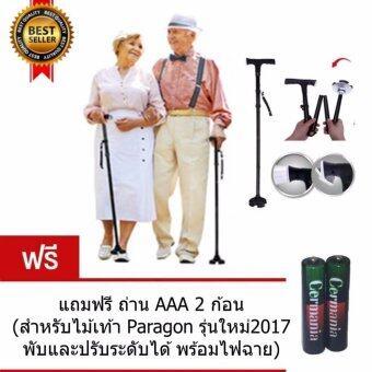 Paragon ไม้เท้า ใหม่ปี 2017 ไม้เท้าพับได้ ไม้เท้าเดินป่าไม้เท้าช่วยพยุงเดินสำหรับผู้สูงอายุ ปรับระดับได้ พร้อมไฟฉาย (สีดำ)Ultimate Magic Trusty Cane Folding Walking Cane with LED