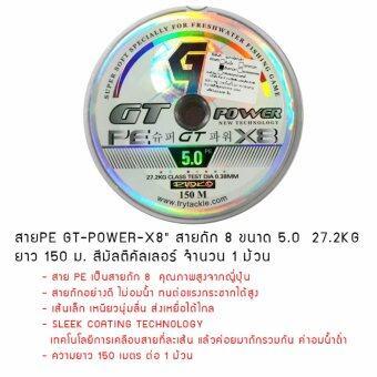 สายPE GT-POWER-X8 สายถัก 8 ขนาด 5.0 27.2KG ยาว 150 ม.สีมัลติคัลเลอร์ จำนวน 1 ม้วน