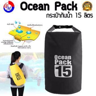 ประเทศไทย PM กระเป๋ากันน้ำขนาด 15ลิตร