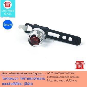 ประเทศไทย ไฟติดหมวก ไฟท้ายรถจักรยานแบบสายซิลิโคน (สีเงิน)