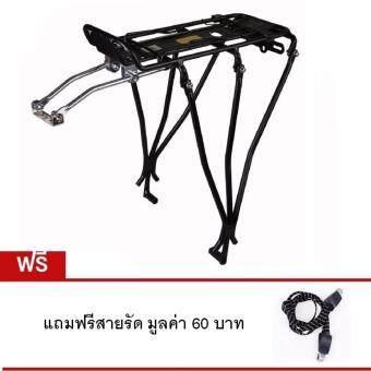 ตะแกรงหลังจักรยาน (อลูมีเนียม สีดำ) แถมฟรีสายรัด