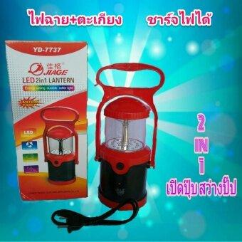 ซื้อ/ขาย โคมไฟ+ไฟฉาย ทูอินวัน ชาร์จได้