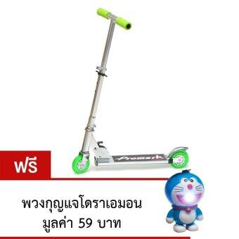 Promark สกู๊ตเตอร์โครเมี่ยม Scooter Chromium 2 ล้อ (Green) ฟรีพวงกุญแจ Doraemon