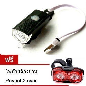ราคา RAYPAL ไฟหน้า รถจักรยาน 300 Lumens แบบชาร์จได้ รุ่น RPL-2255 (สีดำ) แถมฟรีไฟท้ายจักรยาน Raypal