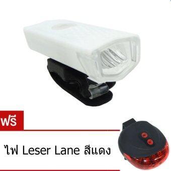 ซื้อ/ขาย RAYPAL RAYPAL ไฟจักรยาน ชาร์จไฟได้ 300 Lumens รุ่น RPL-2255 สีขาวแถมฟรีไฟ Laser Lane สีแดง