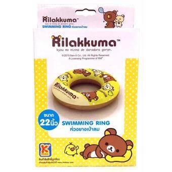 ราคา ห่วงยาง ลาย Rilakkuma ขนาด 22 นิ้ว ลิขสิทธิ์แท้
