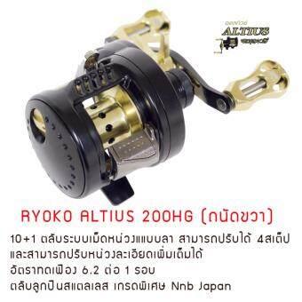 RYOKO ALTIUS 200HG (ถนัดขวา) 10+1 ตลับระบบเม็ดหน่วงแแบบลาสามารถปรับได้ 4 สเต็ป Made in Japan - สีทอง