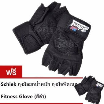 Schiek ถุงมือยกน้ำหนัก ถุงมือฟิตเนส Fitness Glove (สีดำ) ซื้อ 1 แถม1