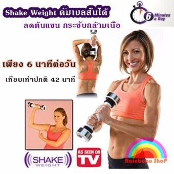 2561 Shake Weight Dumbbell ดัมเบลล์ระบบสั่นเขย่า ดัมเบลลดต้นแขน กระชับกล้ามเนื้อใต้ท้องแขน เครื่องออกกําลังกายดัมเบลสั่นได้ ออกกำลังกาย ดัมเบล