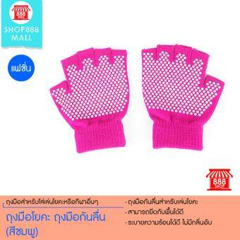 2561 Shop888mall ถุงมือโยคะ ถุงมือกันลื่น (สีชมพู)