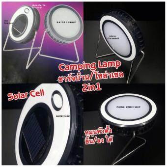 ราคา ไฟฉุกเฉิน แคมปปิ้ง ปรับหัว ขึ้น/ลง ได้ ชาร์จบ้าน โซล่าเซล ได้ Solar Camping Lamp