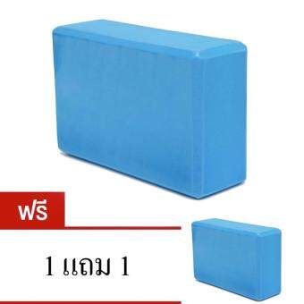 Sport City บล็อคโยคะ Yoga EVA Foam Block 1 แถม 1 (สีน้ำเงิน)
