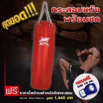 ซื้อ/ขาย SPORT LAND กระสอบ หนัง PU Punching Bag 2 Lining รุ่น SPL SP097 - Red (พร้อมอัดกระสอบ+นวม10oz.)