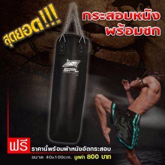 SPORTLAND กระสอบ หนัง PU Punching Bag 2Lining รุ่น SP097 - Black(พร้อมอัดกระสอบ)