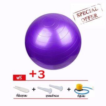 ซื้อ/ขาย SUPER YOGA Ball ลูกบอลโยคะ ขนาด 65 ซม. สีม่วง (แถมฟรี 3 อย่าง)