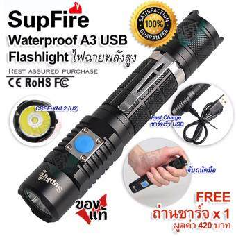 SupFire A3 USB Rechargeable Waterproof Flashlight ไฟฉาย subfire ไฟฉายแรงสูง ไฟฉาย led ชาร์จได้ ไฟฉายแรงสูงส่องไกล ไฟฉายเดินป่า ไฟฉายแค้มปิ้ง ไฟฉายสปอตไลท์ ไฟฉายกันน้ำ ไฟฉายดำน้ำ ไฟฉายแสงสว่างสูง ไฟฉายฉุกเฉิน