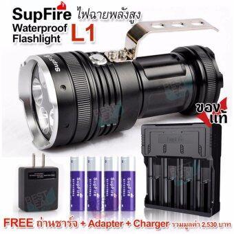 SupFire L1 CREE XML-U2 5*Emitters LED Flashlight 3800 Lumens 50W ไฟฉาย subfire ไฟฉายแรงสูง ไฟฉาย led ชาร์จได้ ไฟฉายแรงสูงส่องไกล ไฟฉายเดินป่า ไฟฉายแค้มปิ้ง ไฟฉายสปอตไลท์ ไฟฉายกันน้ำ ไฟฉายดำน้ำ ไฟฉายแสงสว่างสูง ไฟฉายฉุกเฉิน + FREE Charger + Li-on Battery