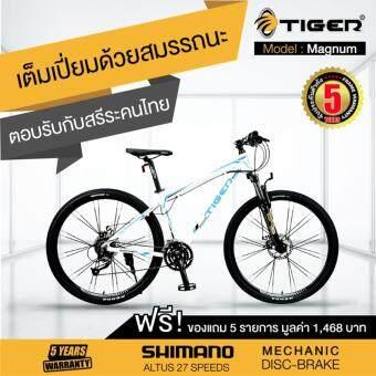 ฟรีของแถม! จักรยาน TIGER จักรยานเสือภูเขา Mountain Bike รุ่น Magnumล้อ 27.5 เกียร์ 27 Speeds (สีขาว) (image 0)