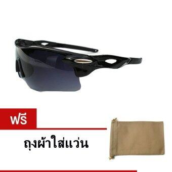 แว่นตาจักรยาน กันแสง UV 400 (สีเทา/ดำ) ฟรี ถุงผ้าใส่เเว่น
