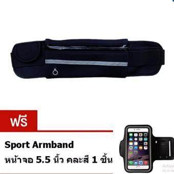 Waterproof Sport Running Beltกระเป๋ากีฬาแบบคาดเอวใส่โทรศัพท์มือถือกันน้ำได้ (สีดำ)ฟรี SportArmband ปลอกแขนมือถือ หน้าจอ 5.5 นิ้ว 1 ชิ้น คละสี