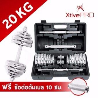 XtivePro Dumbbell 20 ดัมเบล 20 กิโลกรัม ยกน้ำหนัก สร้างกล้ามเนื้อ กระชับต้นแขน ลดหุ่น