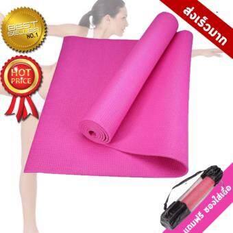 เสื่อโยคะ Yoga Mat หนา 6 มม. ขนาด 173 x 61 ซม. - สีชมพู (ฟรี! ถุงเป้ใส่เสื่อโยคะ)