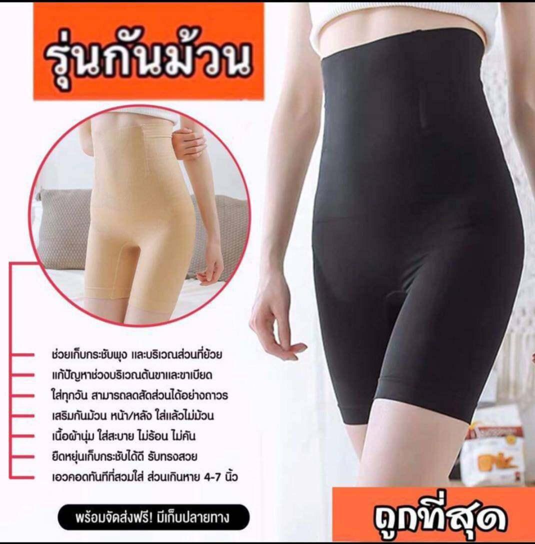 Bkkbra_ beauty กางเกงซับใน กางเกงผู้หญิง ขาสั้น ไม่รัด ไม่อึดอัด กางเกงซับในเก็บพุง ซับในคนอ้วน CCA60